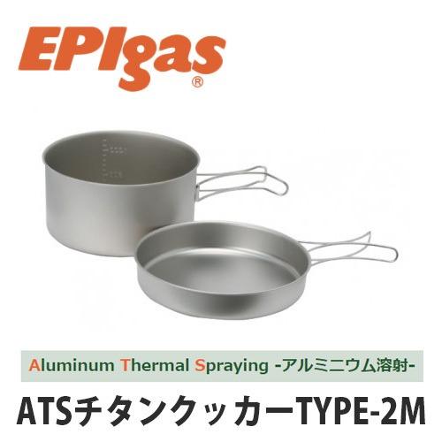 EPIgas(イーピーアイ ガス) ATSチタンクッカーTYPE-2M 軽量 高耐久性 携帯 アウトドア クッカー 鍋 キャンプ グッズ サバイバル TS-104