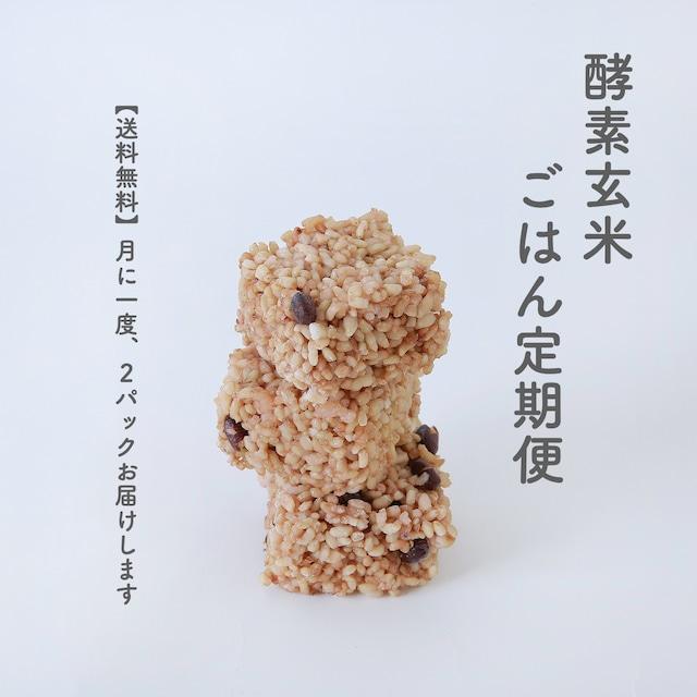 酵素玄米ごはん定期便【送料無料】(月1回配送/50g×12個×2セット)