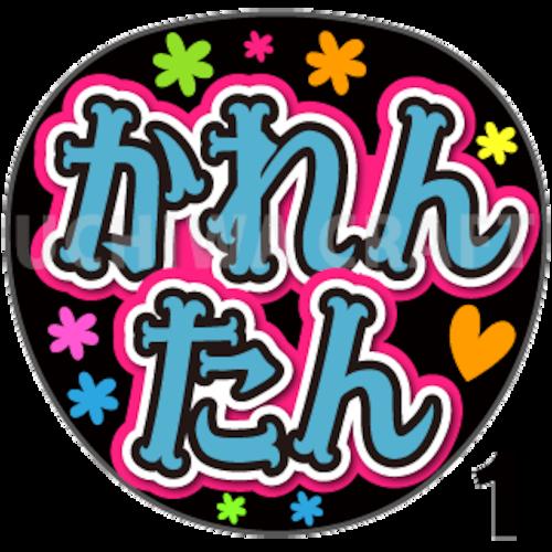 【プリントシール】【NMB48/チームB2/原かれん】『かれんたん』コンサートや劇場公演に!手作り応援うちわで推しメンからファンサをもらおう!!
