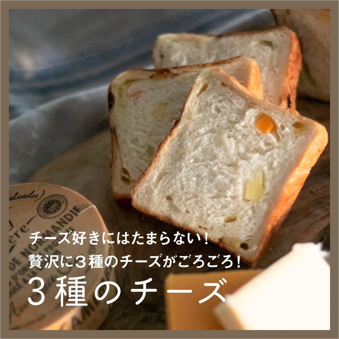 デニッシュブレッド[3種のチーズ]