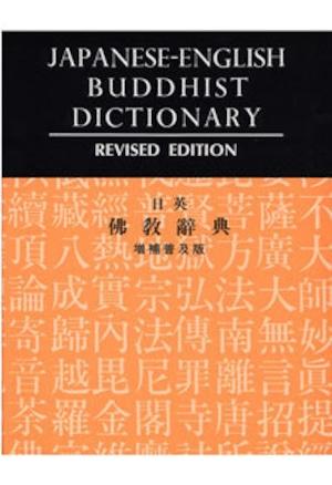 日英仏教辞典 増補普及版