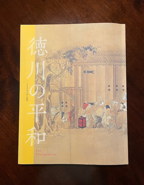 【図録】「徳川の平和(Pax Tokugawana)ー250年の美と叡智ー」展 図録/静岡県立美術館