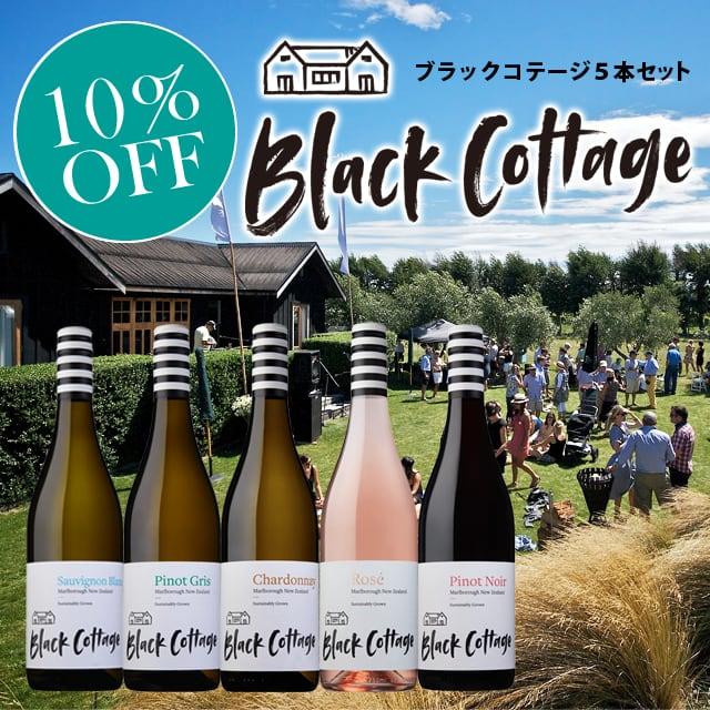 Black Cottage Special 5 Pieces Set / ブラックコテージ5本セット