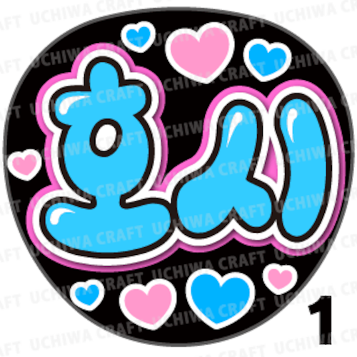 【プリントシール】【SEVENTEEN(セブンティーン)/ホシ】『호시』K-POPのコンサートやツアーに!手作り応援うちわでファンサをもらおう!!!