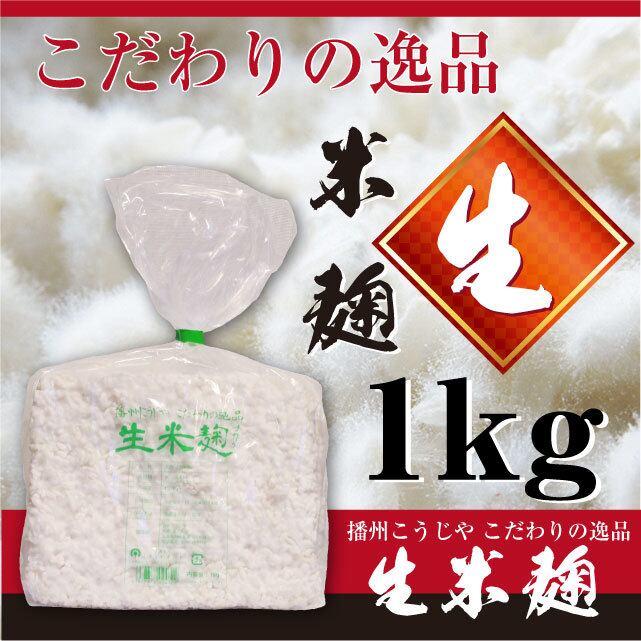 播州こうじや こだわりの絶品 手作り 【生米麹】(生こうじ)(生麹)1kg チルド便
