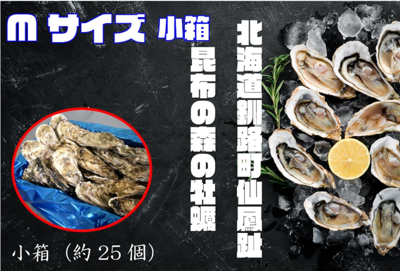 昆布の森の牡蠣『北海道仙鳳趾産 殻付き牡蠣』Mサイズ(150g以上/個) 小箱(約25個)