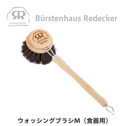 REDECKER(レデッカー) ウォッシングブラシM(食器用)天然素材 ビーチウッド 馬毛 キッチン アウトドア キャンプ