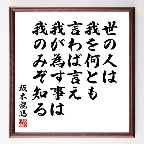坂本龍馬の名言書道色紙『世の人は、我を何とも言わば言え、我が為す事は、我のみぞ知る』額付き/受注後直筆(千言堂)Z2969