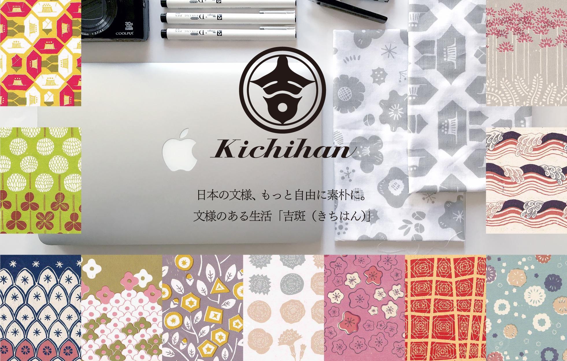kichihan きちはん 吉斑