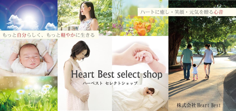Heart Best セレクトショップ【心音商品専門店、心音データ制作・安心音・魔法音・安眠音】