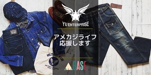アメカジ古着ファッション販売YUエンタープライズBASE店