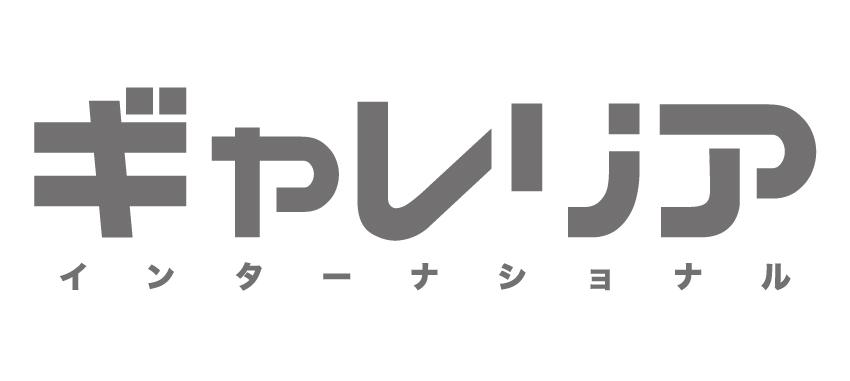 株式会社ギャレリアインターナショナル