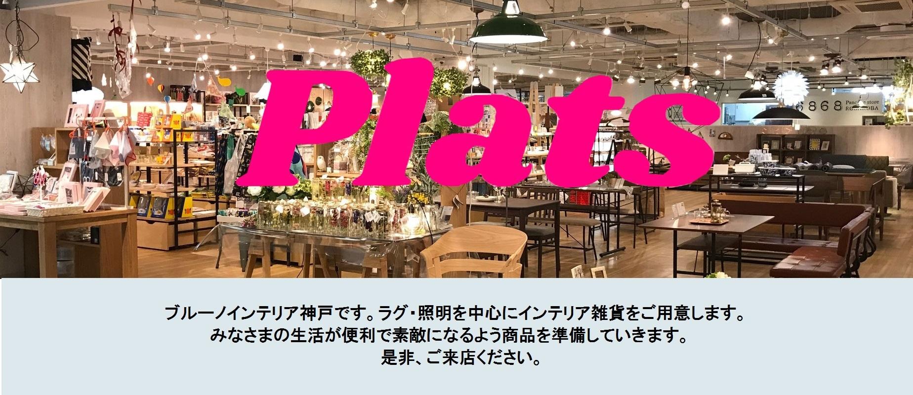 ブルーノインテリア神戸 / ラグ カーペット 照明 座椅子 インテリア雑貨