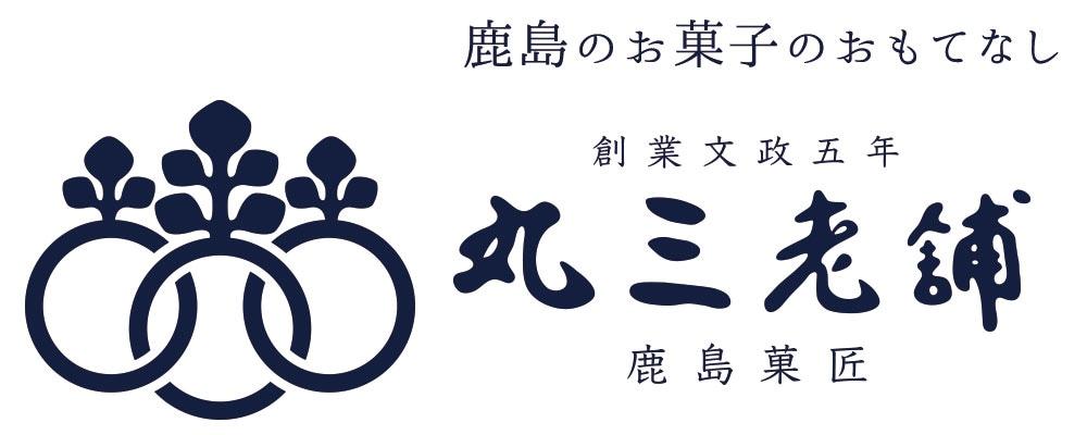 鹿島菓匠 丸三老舗
