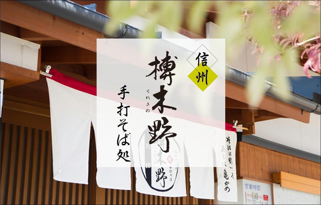 榑木野 (くれきの)