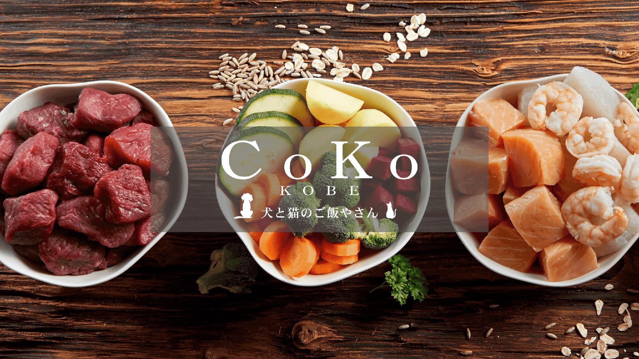 CoKo 犬と猫のご飯やさん ペットフード・手作りフード専門店