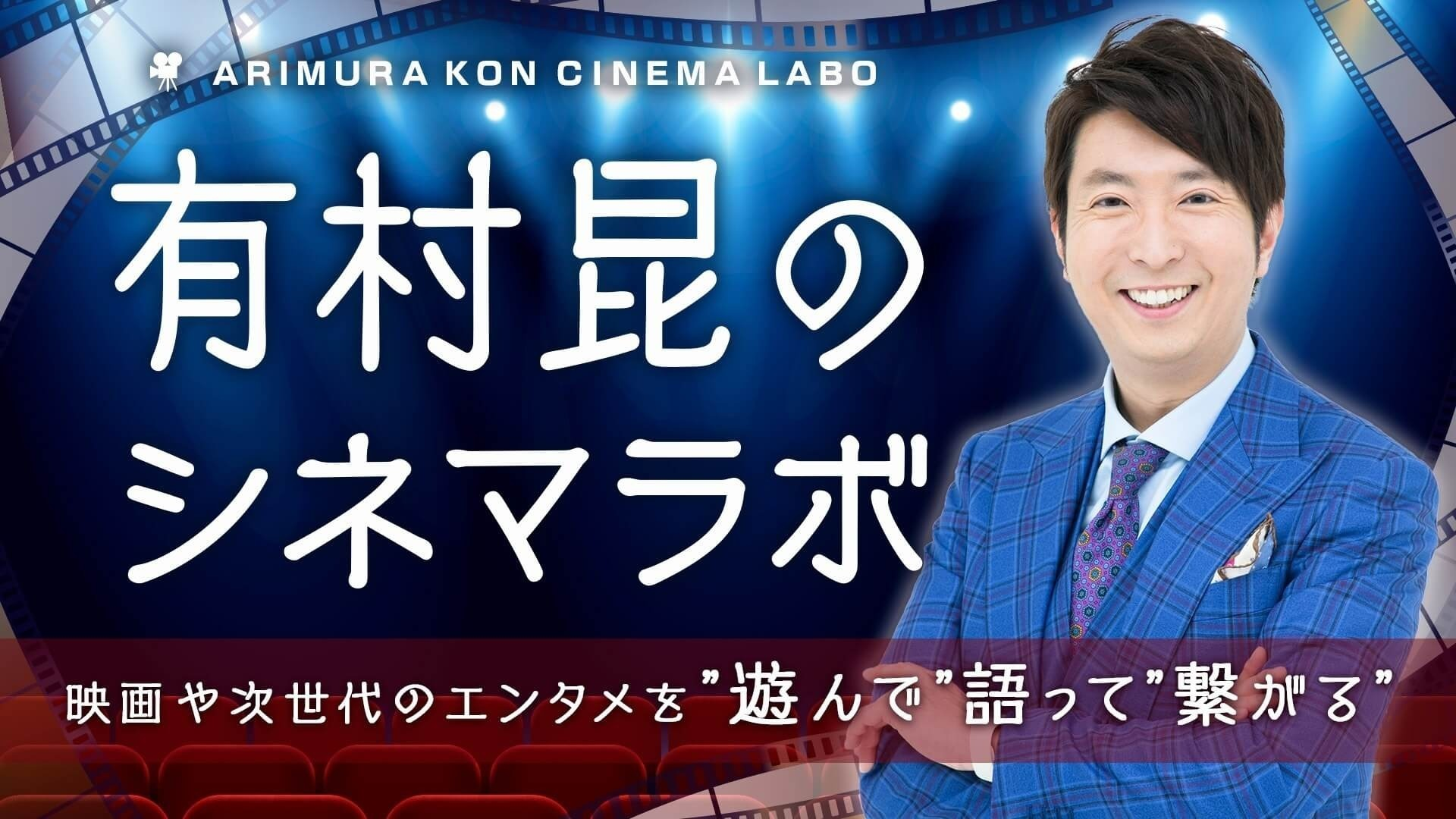 CINEMA LABO  by kon arimura