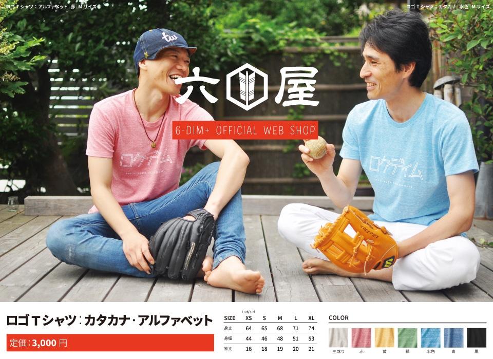 六屋|ロクディム OFFICIAL WEB SHOP
